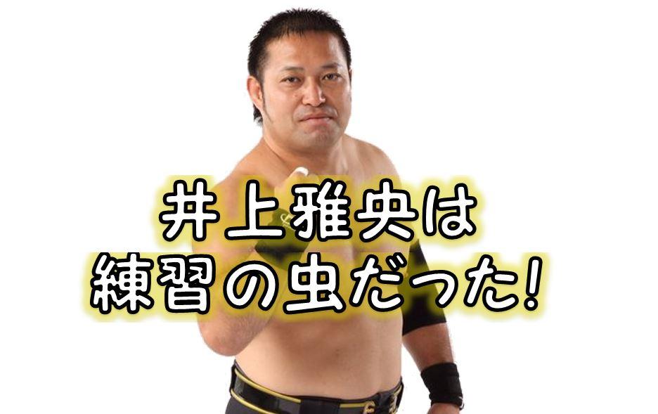 齋藤彰俊が語る真実。井上雅央は練習の虫だった!   お坊さんの剛腕 ...